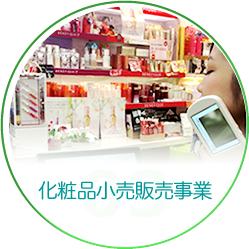化粧品小売販売事業